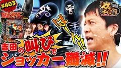 #403 ガケっぱち!!/原田泰雅(ビスケットブラザーズ)/動画