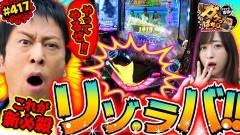#417 ガケっぱち!!/きん(ビスケットブラザーズ)/動画
