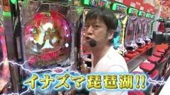 #121 ガケっぱち!!/ヒラヤマン/坂本純一(GAG少年楽団)/動画