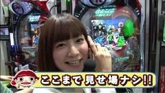#175 ガケっぱち!!/石川ことみ/動画