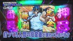 #35 嵐と松本/番長3/サラ番/動画