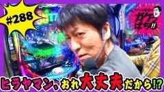 #288 ガケっぱち!!/空 道太郎(ラフ次元)/動画