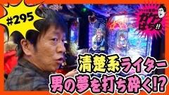 #295 ガケっぱち!!/伊地知 大樹(ピスタチオ)/動画