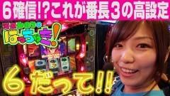 #56 はっちゃき/押忍!番長3 前編/動画