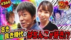 #360 ガケっぱち!!/ヒガシ/動画