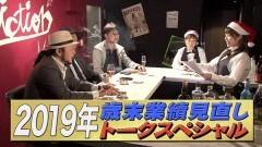 #96 嵐と松本/2019年歳末業績見直しトークスペシャル/動画