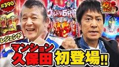 #390 ガケっぱち!!/マンション久保田/動画