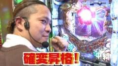 #35 パチテレ!登龍門/北斗の拳 転生の章/パチスロ化物語/動画