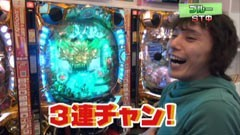 #38 パチテレ!登龍門/ルパン三世〜消されたルパン〜 394Ver./動画
