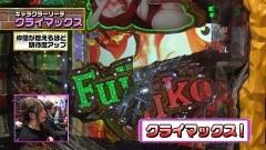 #225 ビワコのラブファイター/不二子〜Lupin The End〜 /動画