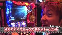#13 SNATCH!/星矢 海皇/ハーデス/忍魂〜暁ノ章〜/リノ/動画