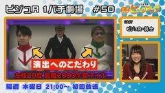白河雪菜のパチテレ!チャンネルガイドVOL32/動画