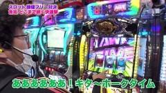 #335 ツキとスッポンぽん/スロ 七つの大罪/ブラクラ4/動画