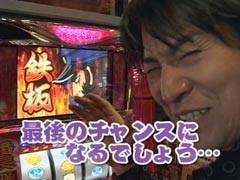 #3 エイジのパチンコDE温泉押忍!番長2/CR牙狼魔戒閃騎 鋼/動画