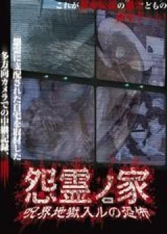 怨霊ノ家 呪界地獄入ルの恐怖/動画