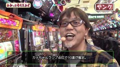 #174 わかってもらえるさ/北斗転生/真・怪獣王ゴジラ/沖ドキ/動画