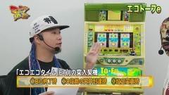#47 マニアの遺言/マンボウくん/エコトーフe/動画