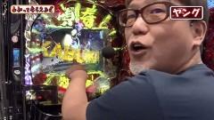 #198 わかってもらえるさ/P闘将覇伝/P花の慶次〜蓮/動画