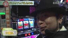 #91 スロじぇくとC/パチスロディスクアップ/動画