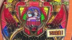 #54 マニアの遺言/キングスターDX/ビーストサップ/動画