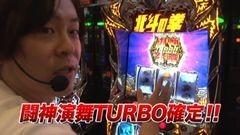 #733 射駒タケシの攻略スロットVII/北斗修羅/動画