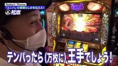 #112 嵐と松本/凱旋/ゲッターマウス/動画