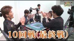 沖と魚拓の麻雀ロワイヤル RETURNS 第88話/動画