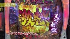 #33 満天アゲ×2/火サス/AKB48/蒼天天帰/慶次X/テラフォ/動画