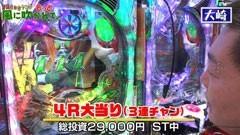 #52 もっと風に吹かれて。/吉宗/仮面ライダーV3/動画