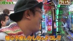 #56 もっと風に吹かれて。/聖闘士星矢2/消されたルパン〜/海物語アクア/動画