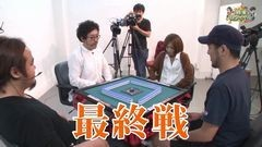 沖と魚拓の麻雀ロワイヤル RETURNS 第98話/動画
