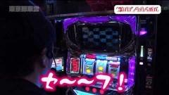 #92 旅打ち/ディスクアップ/猪木闘魂継承/動画