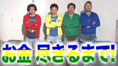 #100 黄昏☆びんびん物語/ンゴロポポス/主役は銭形2/ハーデス/動画