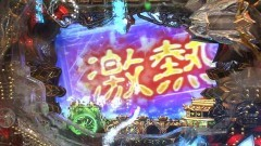 #182 黄昏☆びんびん物語/ハーデス/戦国乙女A/CRハーデス/動画
