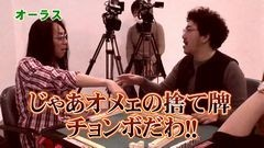 沖と魚拓の麻雀ロワイヤル RETURNS 第101話/動画