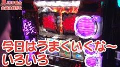 #258 嵐・梅屋のスロッターズ☆ジャーニー/福島県★前編/動画