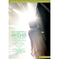 DOCUMENTARY of AKB48 to be continued 10年後、少女たちは今の自分に何を思うのだろう?/動画