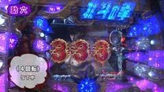 #2 パチマガGIGAWARS シーズン2/消されたルパン/北斗の拳 百裂/動画