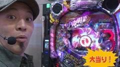#9 パチマガGIGAWARS シーズン3/消されたルパン/動画