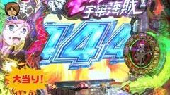 #5 パチマガGIGAWARS シーズン4/モーレツ宇宙海賊/動画