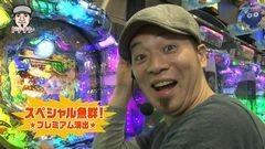 #9 パチマガ シーズン7/CR大海物語3スペシャル/CR絶狼/動画