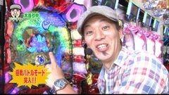 #11 パチマガ シーズン12/CR戦国無双猛将伝/吉宗3/蒼天天帰/動画