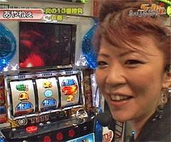 #95 S-1GRAND PRIX「炎の13番勝負」6番/動画