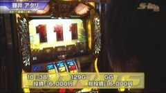 #353 S-1GRAND PRIX 「22th Season」1回戦C表前半戦/動画
