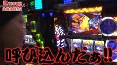 #259 嵐・梅屋のスロッターズ☆ジャーニー/福島県★後編/動画