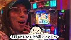 #141 おもスロ/押忍!サラリーマン番長長/動画