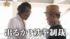 #37 あとは任せた!/まどマギ/ジャッカス/沖ドキ!/ケロルン/動画