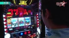 #37 ミッション7/パチスロ獣王 王者の覚醒/動画