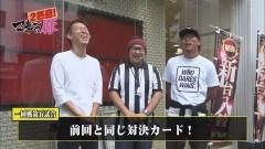 #9 マネ豚2/番長3/サラ番/熊酒場2丁目店/動画