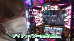 #924 射駒タケシの攻略スロットVII/不二子TYPE A+/ドンちゃん2/動画